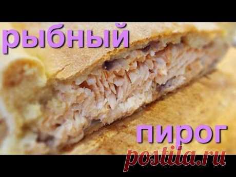 Бабушкин Сибирский рыбный пирог. Секретный семейный рецепт из Австралии
