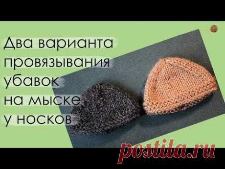 TWO OPTIONS PROVYAZYVANIYA UBAVOK ON the TOE. Knitting lessons spokes. || Begin to knit!