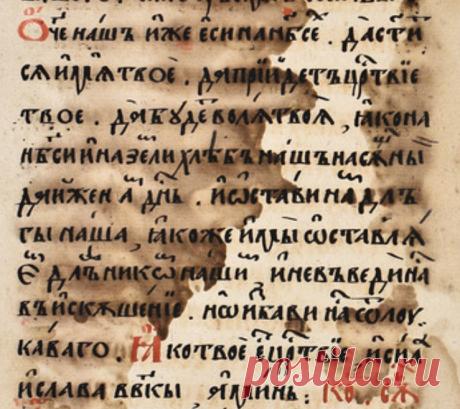 Молитва против бесов, злобы, вражды и болезней. | Гримуары, Западная традиция. | Яндекс Дзен