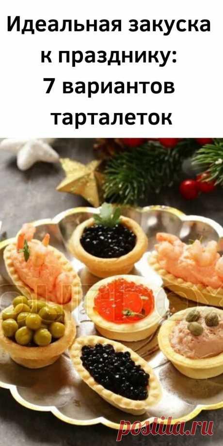 Идеальная закуска к празднику: 7 вариантов тарталеток - Советы на каждый день