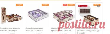 Органайзеры и коробки для хранения нижнего белья и мелочей: купить в интернет-магазине, недорогая цена, доставка по Москве и России