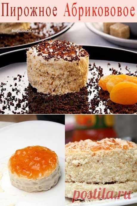 Пирожное абрикосовое