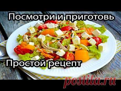 Теплый Салат с Курицы и Грибами Вкусно Быстро Красиво