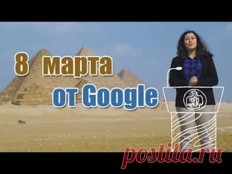 Google поздравляет с 8 марта! - YouTube
