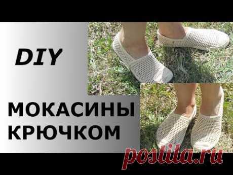 Мокасины / слипоны  вязанные крючком // crochet