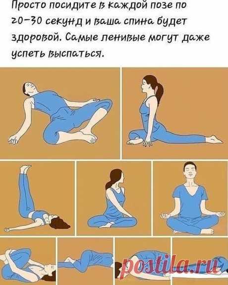 Полезные советы🌿 в Instagram: «Делайте, не ленитесь, эти упражнения всего 1 раз в 2 дня и почувствуете разницу. Оставайтесь в каждой позе по 20-30 секунд ⠀ ⠀ #полезное…»