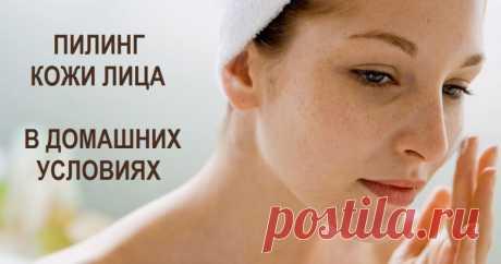 Пилинг кожи лица в домашних условиях / Все для женщины