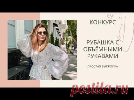 ПРОСТАЯ РУБАШКА С ОБЪЁМНЫМИ РУКАМИ/ КОНКУРС/ ПРОСТАЯ ВЫКРОЙКА