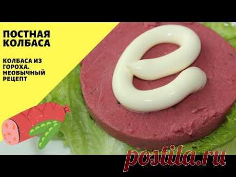 Постная колбаса! Колбаса из гороха! Вегетарианская колбаса!
