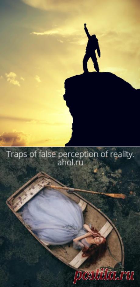 Traps of false perception of reality. - Ahol.Ru