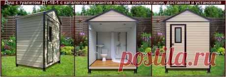 Дачные туалеты и души купить по выгодным ценам