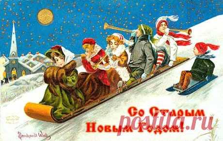 Со Старым Новым годом: открытки, картинки, поздравления в стихах и прозе