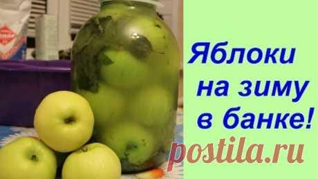 ¡Las manzanas para el invierno en el banco! | Apple Recipe In Season.