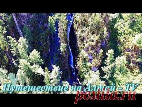 Полет к водопаду на реке Верх Карасу на Алтае. Лето - 2017. Часть-7. - YouTube