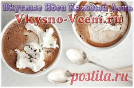 Горячий шоколад c лавандой.Чашка горячего шоколада (не из пакетика), а приготовленная собственноручно – это целый ритуал. Мы предлагаем приготовить романтичный горячий шоколад! Рецепт напитка сродни магическому зелью, способному околдовать кого угодно. Еще бы, ведь в паре с какао выступает ароматная лаванда!