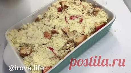 Готовим яблочный крамбл, хрустящее тесто и нежная начинка из яблок