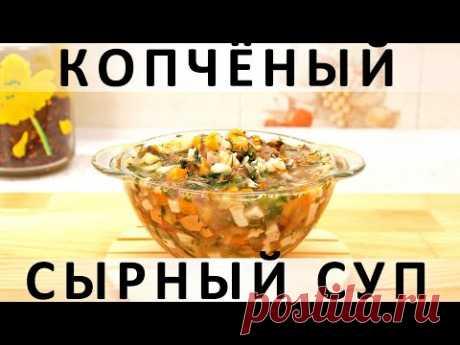 Согревающий суп с копчёным сыром, овощами и грибами | Вкусные кулинарные рецепты