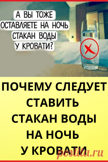 Почему следует ставить стакан воды на ночь у кровати