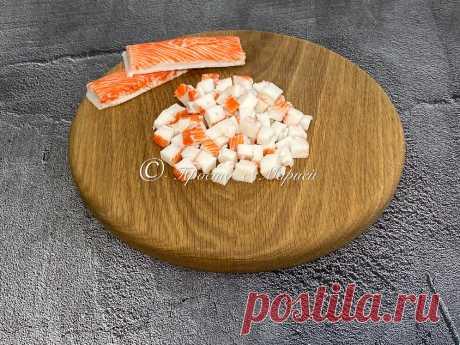 Стала чаще покупать крабовые палочки, когда попробовала в гостях новый салат (готовлю без кукурузы, капусты и риса)   Просто с Марией   Яндекс Дзен