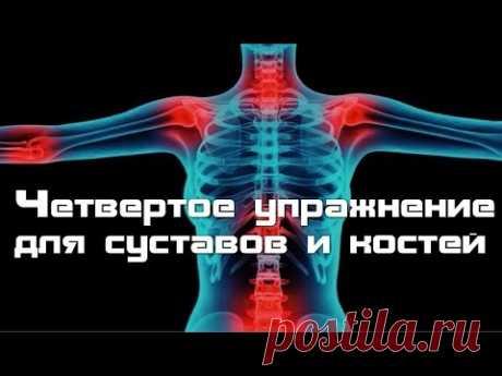 Алексей Маматов.Четвертое упражнение по оздоровлению суставов и костей.