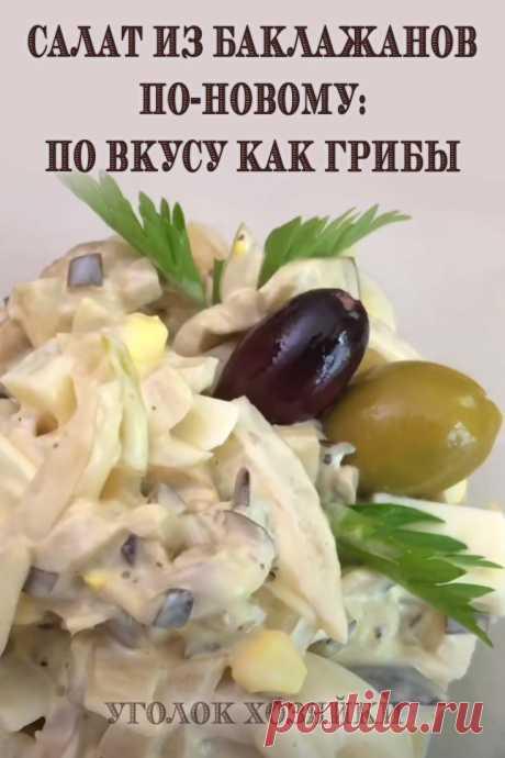Великолепный салат из баклажанов готовится по новому рецепту. И получается таким необычным, что с первого раза никто не угадывает главный ингредиент!