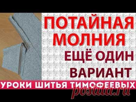 потайная молния   ещё один вариант 2019 автор Тимофеева Тамара