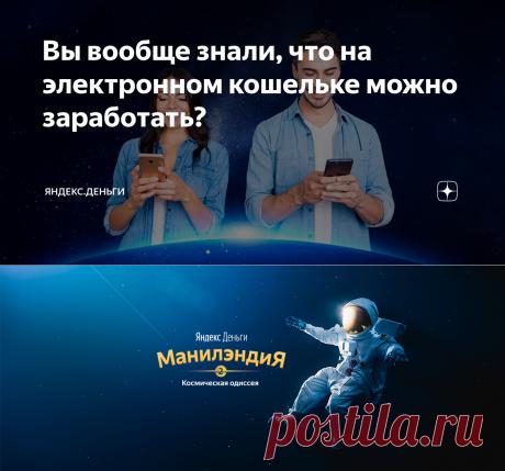 Вы вообще знали, что на электронном кошельке можно заработать?   Яндекс.Деньги   Яндекс Дзен