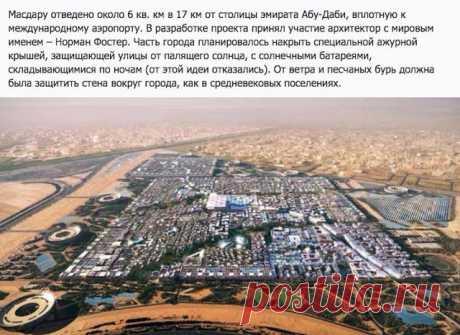 В Эмиратах достраивают город будущего