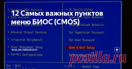 12 Самых важных пунктов меню БИОС (CMOS) Здравствуй уважаемый читатель! Сегодня я хочу поделиться с вами опытом, и описать, на мой взгляд самые важные пункты меню БИОС компьютера. Современные компьютеры имеют БИОС UEFI , в графическом режиме он отличается от Phoenix Bios, но в целом описанные пункты, присутствуют и там и там.   Совет основан на моем опыте, полученном при работе в должности сервис инженера.  После истечения  5 летнего срока работы компьютера, как правило, р...