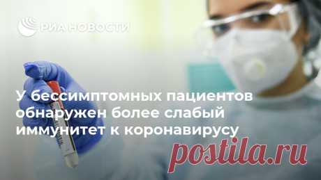 У бессимптомных пациентов обнаружен более слабый иммунитет к коронавирусу Китайские ученые выяснили, что люди, бессимптомно перенесшие COVID-19, имеют более слабый иммунный ответ на вирус SARS-CoV-2, и в будущем имеют шанс снова... РИА Новости, 18.06.2020