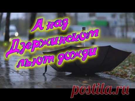 Супер новинка этого лета Сергей Одинцов - А над Дзержинском льют дожди