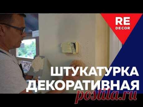 Декоративная ПЕРЛАМУТРОВАЯ Штукатурка CHIFFON . От грунтовки до воска. Роман Одарченко.