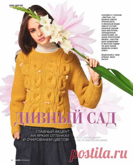 quote of VitushkinaNA: a pullover with a pattern leaves (21:02 31-10-2017) [4798531\/424140883] - popikovamaria@gmail.com - Gmail
