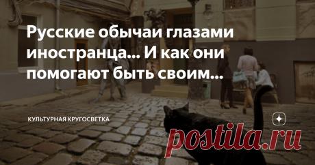 """Русские обычаи глазами иностранца... И как они помогают быть своим... В глазах многих зарубежных гостей люди в России удивительно суеверны. Наши традиционные """"тьфу-тьфу"""", """"постучать по дереву"""" или """"не показывать на себе"""" настолько прочно вошли в нашу жизнь, что мы следуем им неосознанно. А вот со стороны наверное это может показаться кому-то необычным и странным. Крейг Эштон, живущий в России уже почти 20 лет, даже посвятил отдельный пост этой теме, настолько она"""