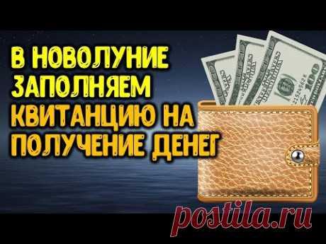 Заполняем квитанцию на получение денег в новолуние | Эзотерика для Тебя