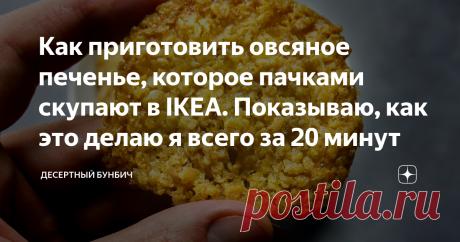 Как приготовить овсяное печенье, которое пачками скупают в IKEA. Показываю, как это делаю я всего за 20 минут