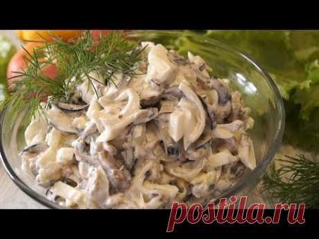 Шикарный салат из Баклажанов.  Удивите себя и своих гостей  загадочным  вкусом салата!