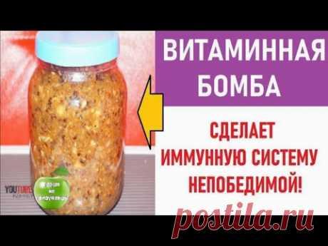 Витаминная «Бомба» Ни одна сезонная холера Вас не возьмет!