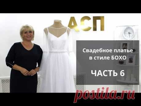 МК Свадебное платье в стиле БОХО. Часть 6
