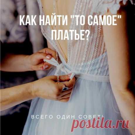 Всего один совет, который поможет тебе найти ТО САМОЕ платье! weddywood.ru/vsego-odin-sovet-kotoryj-pomozhet-tebe-najti-to-samoe-platje