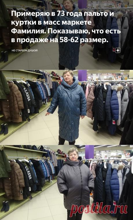 Примеряю в 73 года пальто и куртки в масс маркете Фамилия. Показываю, что есть в продаже на 58-62 размер.   Не стареем душой   Яндекс Дзен