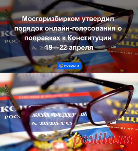 Мосгоризбирком утвердил порядок онлайн-голосования о поправках к Конституции 19—22 апреля - Новости Mail.ru