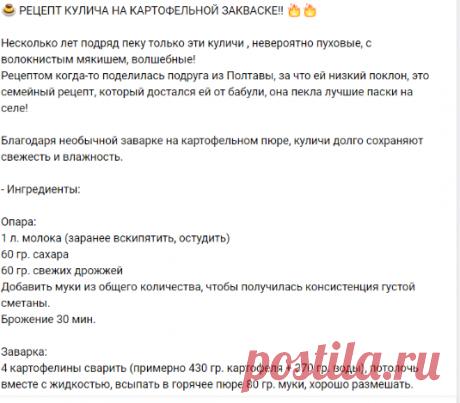 🍮 РЕЦЕПТ КУЛИЧА НА КАРТОФЕЛЬНОЙ ЗАКВАСКЕ!!.. | ТОРТ-РЕЦЕПТ-VK