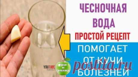 ЧЕСНОЧНАЯ ВОДА от высокого давления, тромбов, инсульта, болей в суставах.    Чтобы сделать самую свежую и целебную чесночную воду, вам нужно будет использовать посуду из нержавеющей стали. Очистите два свежих чесночных зубчика, нарежьте маленькими кусочками и поместите в ёмкость из нержавеющей стали. Добавьте 3 ломтика свежего лимона затем добавьте стакан тёплой воды 3-4 капли  .... продолжение >>>  https://youtu.be/5jGMEASTI3M