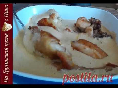 Соус Баже - курица в ореховом соусе