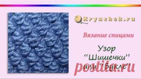"""Вязание спицами. Узор """"Шишечки"""" или """"Букле"""" (Knitting. Pattern """"Bumps"""" or """"Boucle"""")"""