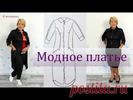 Модное платье или элегантная накидка. Универсальное изделие на осень