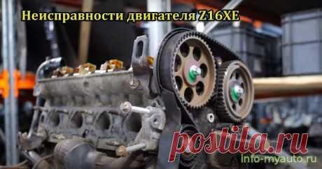 Неисправности двигателя Z16XE