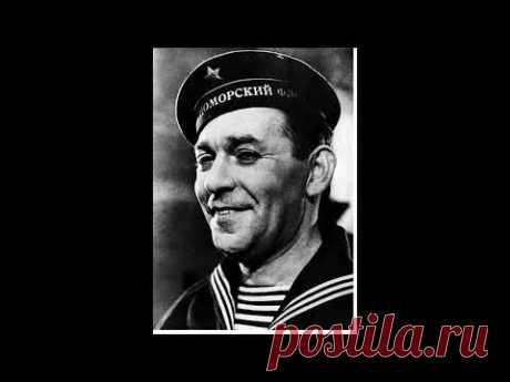 Леонид Осипович Утёсов – Закон Архимеда наоборот - YouTube