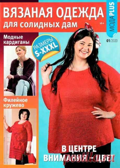 Вязаная одежда для солидных дам №1 2020